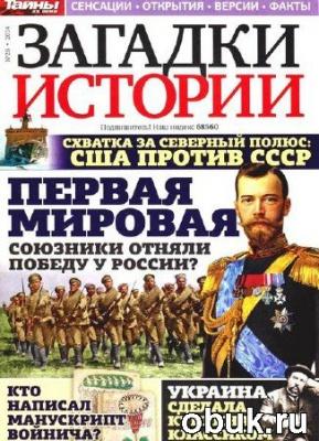 Журнал Загадки истории №28 (июль 2014)