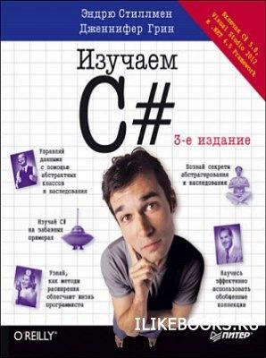 Книга Стиллмен Э., Грин Д. - Изучаем C#. 3-е издание