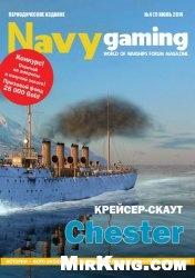 Журнал Navygaming №4 2014
