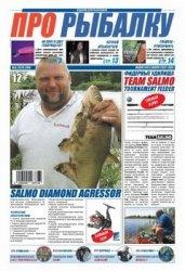 Журнал Про рыбалку № 9 2014