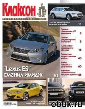 Журнал Клаксон №8 (апрель-май 2012)