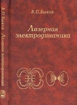 Книга Лазерная электродинамика