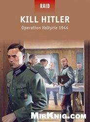 Книга Kill Hitler: Operation Valkyrie 1944 (Osprey Raid 40)