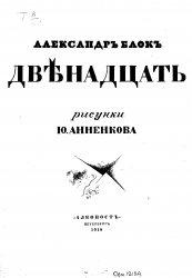Книга Двенадцать