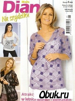 Журнал Mala Diana Na szydelku №5, 2009