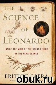 Книга The Science of Leonardo: Inside the Mind of the Great Genius of the Renaissance