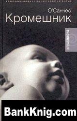 Книга Кромешник fb2 1,92Мб