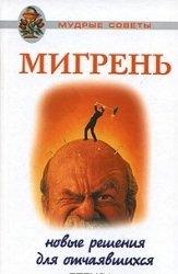 Книга Мигрень. Новые решения для отчаявшихся