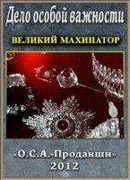 Книга Дело особой важности. Великий махинатор (2012) SATRip avi 404Мб