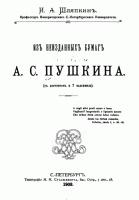 Аудиокнига Из неизданных бумаг А.С. Пушкина: Неизданные стихотворения Пушкина djvu (в rar) 10,4Мб