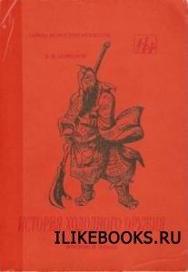 Книга Асмолов К.В. - История холодного оружия 1