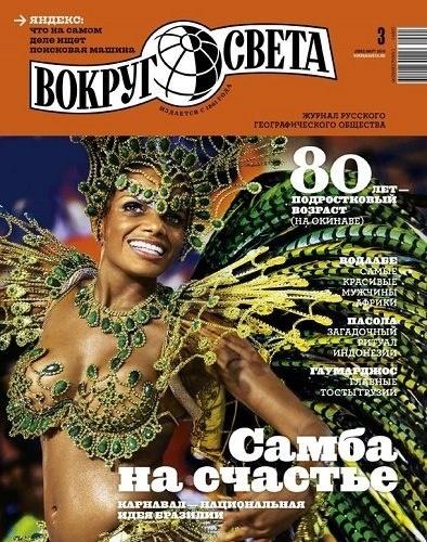 Книга Журнал: Вокруг света №3 (март 2014)