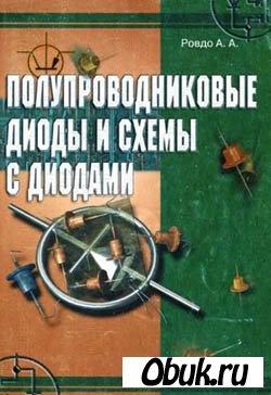 Книга Полупроводниковые диоды и схемы с диодами