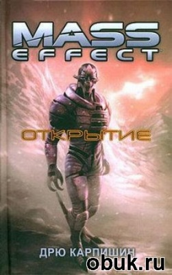 Книга Дрю Карпишин - Mass Effect. Открытие (аудиокнига)