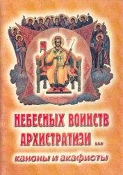 Книга Небесных воинств Архистратизи... каноны и акафисты