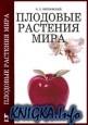 Книга Плодовые растения мира