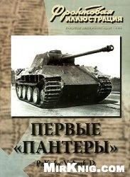 """Журнал Фронтовая иллюстрация №2 2011. Первые """"Пантеры"""" Pz. Кpfw V Ausf. D"""