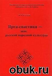 Книга Кутенков П.И. - Ярга-свастика. Знак русской народной культуры