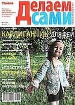 Журнал Делаем сами. Толока №8 2012