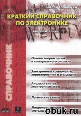 Книга Краткий справочник по электронике