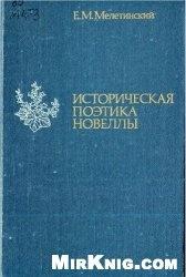 Книга Историческая поэтика новеллы