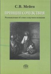 Книга Принцип сочувствия. Размышления об этике и научном познании.