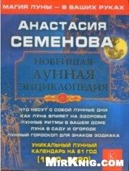 Книга Новейшая лунная энциклопедия . Уникальный лунный календарь на 81 год (1940-2020)