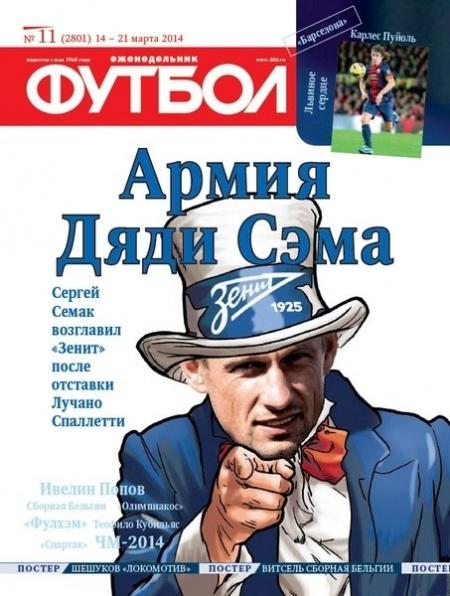 Журнал: Футбол №11 (март 2014)