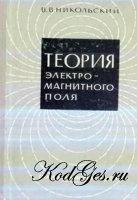 Книга Теория электромагнитного поля