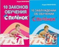 Книга Обучение с пеленок - 5 книг Андрея Маниченко