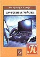 Книга Цифровые устройства