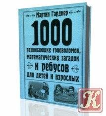 Книга 1000 развивающих головоломок, математических загадок и ребусов для детей и взрослых