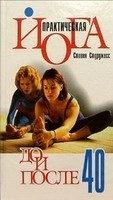 Книга Практическая йога до и после 40