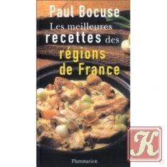 Книга Les Meilleures recettes des régions de France