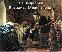 Аудиокнига Василиса Мелентьева (Аудиоспектакль).