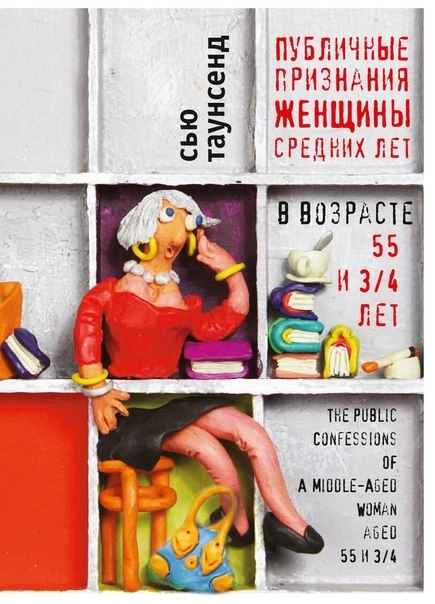 Книга Сью Таунсенд Публичные признания женщины средних лет