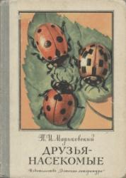 Книга Друзья-насекомые