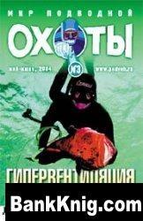 Журнал Мир подводной охоты №3 2004