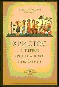 Книга Христос и первое христианское Поколение