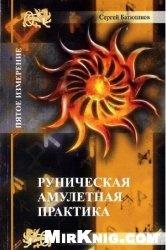 Книга Руническая амулетная практика