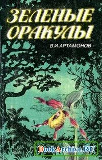 Книга Зеленые оракулы.