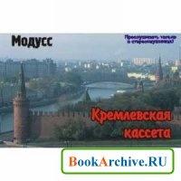 Аудиокнига Кремлевская кассета (Аудиокнига).