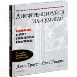 Книга Джек Траут «Дифференцируйся или умирай!»