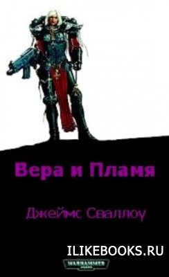 Книга Сваллоу Джеймс -Warhammer 40000 -Вера и Пламя