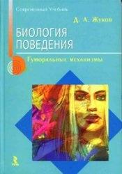 Книга Биология поведения. Гуморальные механизмы