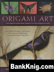 Книга Origami Art