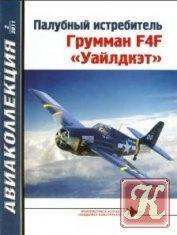 Книга Палубный истребитель Грумман F4F Уайлдкэт [Авиаколлекция 2011-02]