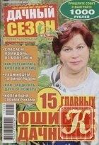 Дачный сезон №5 2011