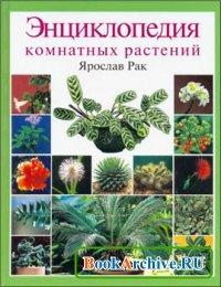 Книга Энциклопедия комнатных растений.