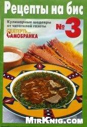 Журнал Рецепты на бис №3 2006